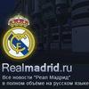 Realmadrid.ru - всё о «Реал Мадрид» на русском