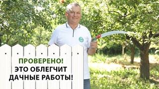ПОЛЕЗНЫЕ хитрости от Ивана Васильевича Бабина. ЭТО облегчит дачные РАБОТЫ!