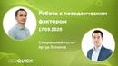 Как Работать с ПФ Поведенческим фактором Вебинар SEOquick с Артуром Латыповым