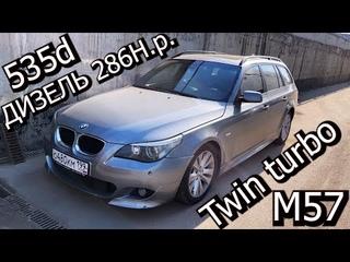 BMW E61 535d Цена ремонта ДИЗЕЛЯ