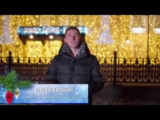 Поздравление от Сергея Карякина!