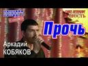 Аркадий КОБЯКОВ - Прочь Концерт в Санкт-Петербурге 31.05.2013