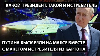 Путина высмеяли на МАКСе вместе с макетом истребителя из картона. КАКОЙ ПРЕЗИДЕНТ, ТАКОЙ ИСТРЕБИТЕЛЬ