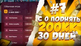 С 0 ПОДНЯТЬ 200КК в КАЗИНО за 30 ДНЕЙ! 7 СЕРИЯ | RADMIR RP GTA CRMP