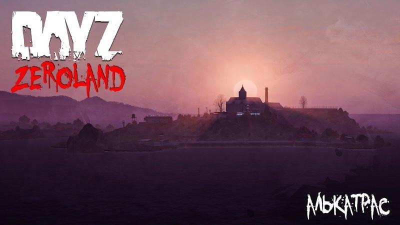 Алькатрас Остров Проклятых DayZ Zeroland