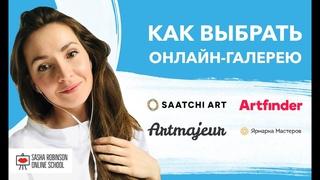 Как выбрать Онлайн-галерею для продажи картин? Artfinder, Saatchiart, Artmajeur, Ярмарка Мастеров