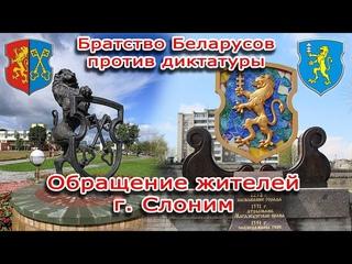 Сильное обращение жителей города Слоним, жителям Беларуси и бандитам, незаконно захватившим власть.