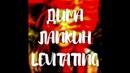 Дима Лапкин Dima Lapkin - Levitating First Slowed/Slow-Motion Version With Echo Аудио/Audio