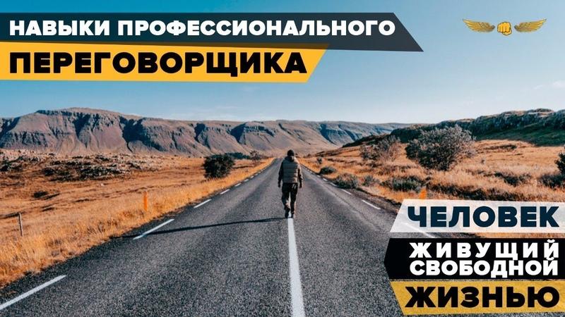 Навыки профессионального переговорщика Алексей Верютин
