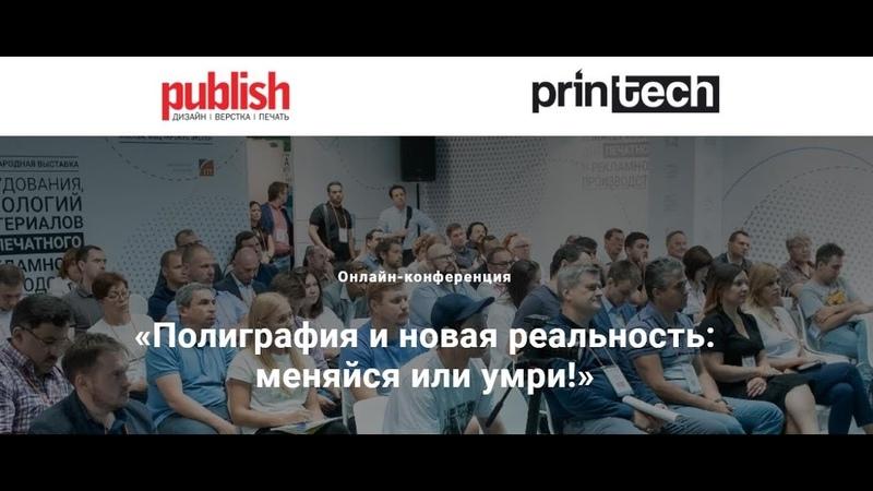 Онлайн конференция Полиграфия и новая реальность меняйся или умри