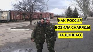 Мы узнали, как Россия поставляла боеприпасы боевикам ЛДНР (расследование)