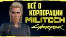 Корпорация Милитек Militech История Оружие Услуги Cyberpunk 2020