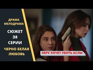 Йигит спасая Аслы убивает Эбру  Турецкий сериал Черно белая любовь