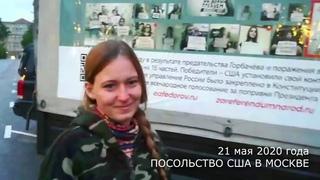 Посол США запретил Парад Победы в Москве. Тут США решает можно или нельзя русским праздновать.