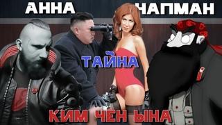 CUMMINGтаторБОРОД feat. ОЛЕГ КУЛОВ // АННА ЧАПМАН - ТАЙНА КИМ ЧЕН ЫНА