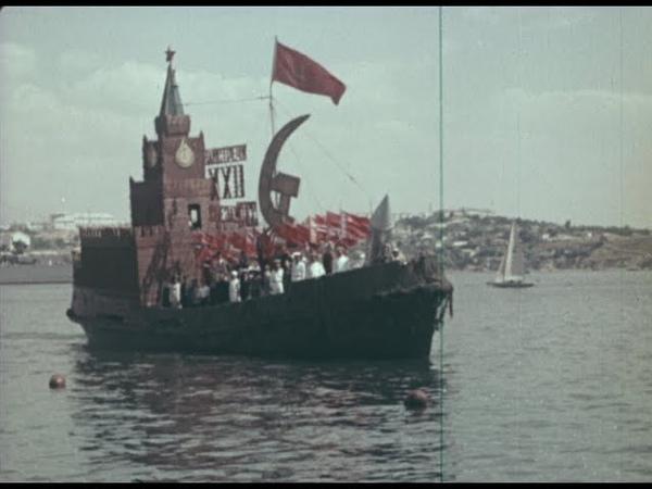 Парад на флотах СССР 24 июля 1961 г
