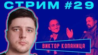 ЧКГ СТРИМ #29 - Виктор Копаница