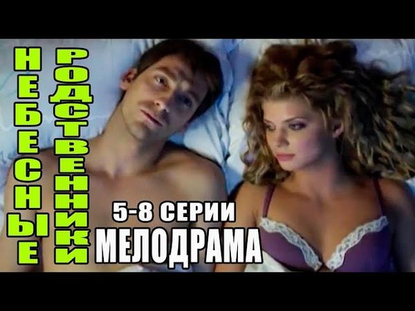 ЭТА МЕЛОДРАМА ВЗОРВАЛА ИНТЕРНЕТ Небесные родственники 5 8 серия РУССКИЕ МЕЛОДРАМЫ НОВИНКИ КИНО