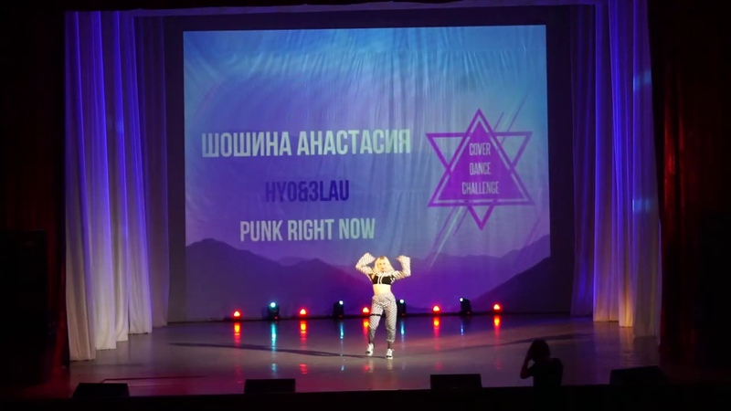 HYO 3LAU - Punk Right Now (Cover Dance by Шошина Анастасия) ☆ COVER DANCE CHALLENGE [16.02.20]