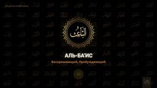 50. Аль-Ба'ис - Воскрешающий, Пробуждающий   99 имён Аллаха