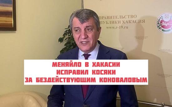 Меняйло в Хакасии исправил косяки за бездействующим Коноваловым