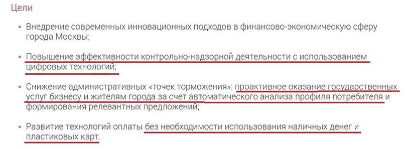 Оплата лицом и личный контроль пассажиров: московское метро становится оплотом «умного» биометрического концлагеря, изображение №3