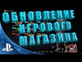 ОБНОВЛЕНИЕ ИГРОВОГО МАГАЗИНА  Г. Warface PS4