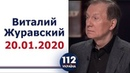 Виталий Журавский доктор юридических наук профессор на 112 20 01 2020