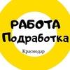 Краснодара| Работа Подработка. Новости БИЗНЕСА