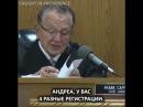 Судья Франк Каприо из города Провидиенс, Род Айленд,