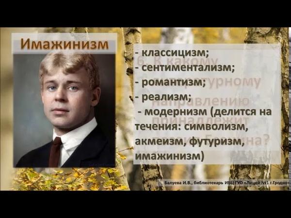 С любовью в сердце онлайн викторина о жизни и творчестве С Есенина к 125 летию со дня рождения