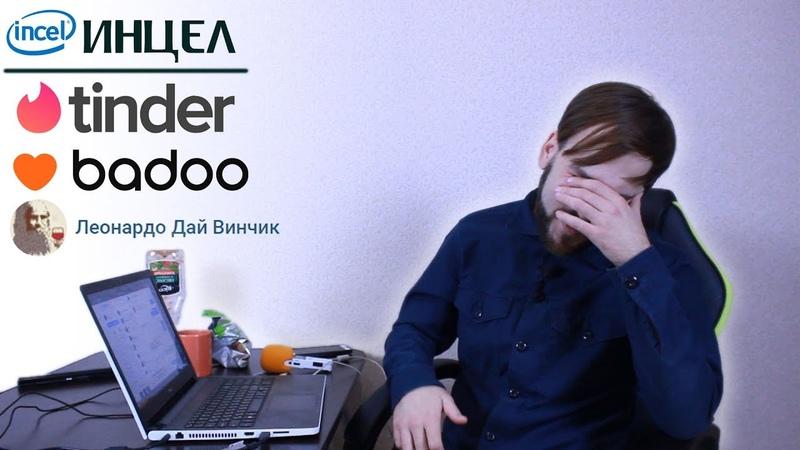 Инцел знакомится на Тиндер, Баду, Дай Винчик в Краснодаре