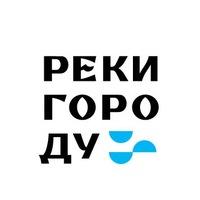 Логотип Вернем Реки Городу