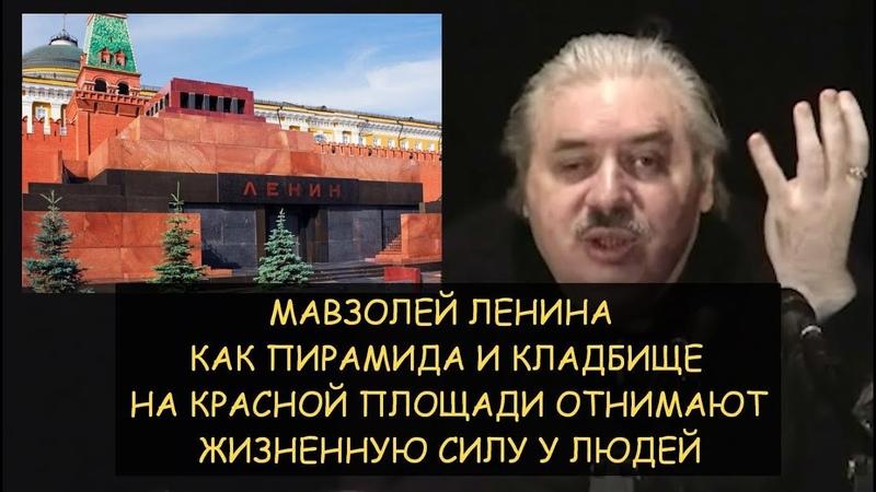 Н.Левашов Как пирамида Мавзолея Ленина и кладбище на красной площади отнимает жизненную силу людей