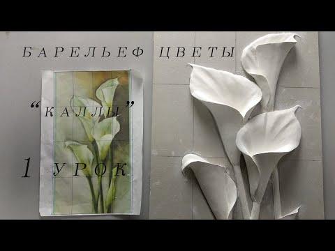 Барельеф цветы 1 урок Bas relief flowers 1lesson