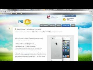 Акция с iPhone 5