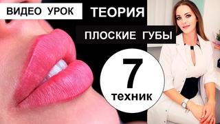 7 техник ПЛОСКИЕ ГУБКИ БАНТИКОМ / RUSSIAN LIPS / Теория
