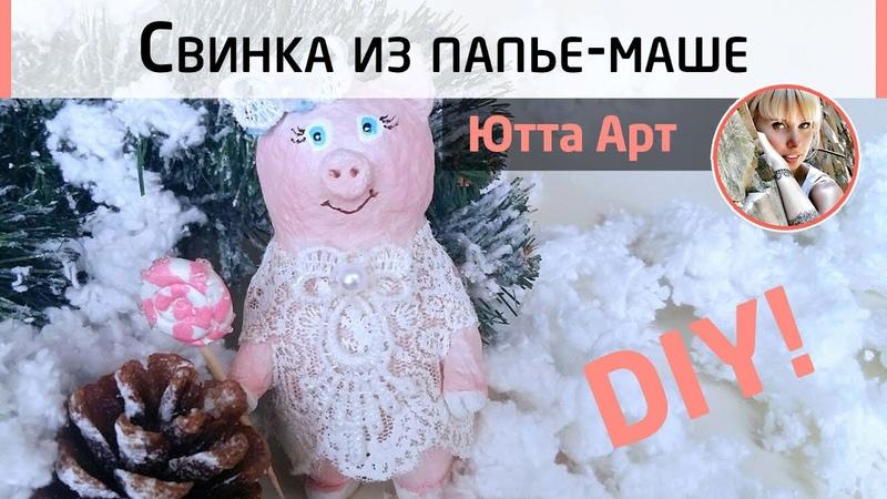 Винтажная свинка на ёлку из папье-маше 🐷 МК Ютты Арт. Как сделать свинку своими руками на Новый Год