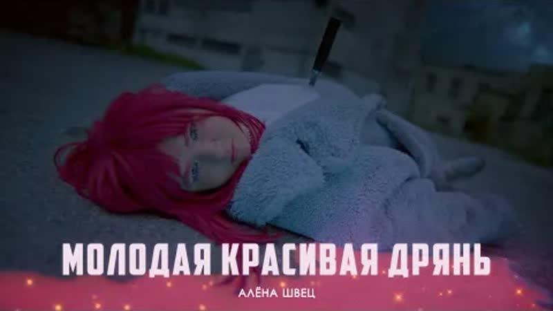 Алёна Швец - МОЛОДАЯ КРАСИВАЯ ДРЯНЬ (Премьера клипа 2020)