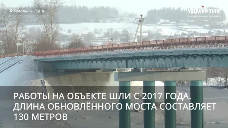 Открытие моста на дороге Балезино-Сергино