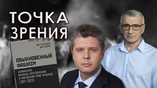 Военные преступления Украины. В студии член ОП РФ Максим Григорьев. Точка зрения.