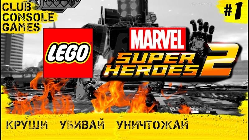 1 ➤ ЛЕГО МАРВЕЛ СУПЕРГЕРОИ 2 ➤ LEGO MARVEL SUPER HEROES 2 ➤ ПРОХОЖДЕНИЕ ИГРЫ ➤ NINTENDO SWITCH