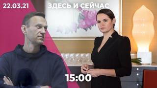 Дела об отравлении Навального не будет. Губернатора Пензы арестовали. Голосование Тихановской