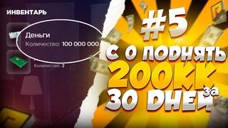 С 0 ПОДНЯТЬ 200КК в КАЗИНО за 30 ДНЕЙ! 5 СЕРИЯ | RADMIR RP GTA CRMP