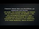 КОМУ ПРЕДПИСАН ПЛОХОЙ КОНЕЦ? 🎙 Ш. АБДУРРАЗЗАКЪ АЛЬ-БАДР, ДА СОХРАНИТ ЕГО АЛЛАХ.