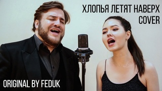 ХЛОПЬЯ ЛЕТЯТ НАВЕРХ - JAZZ COVER VERSION (Original by FEDUK)
