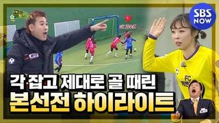[골 때리는 그녀들] 요약 '예능 아니고 진심이었던 여자축구 본선전 하이라이트!'|SBSNOW