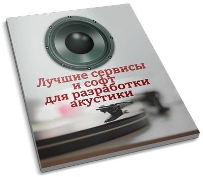 Домашняя акустическая система в Казани