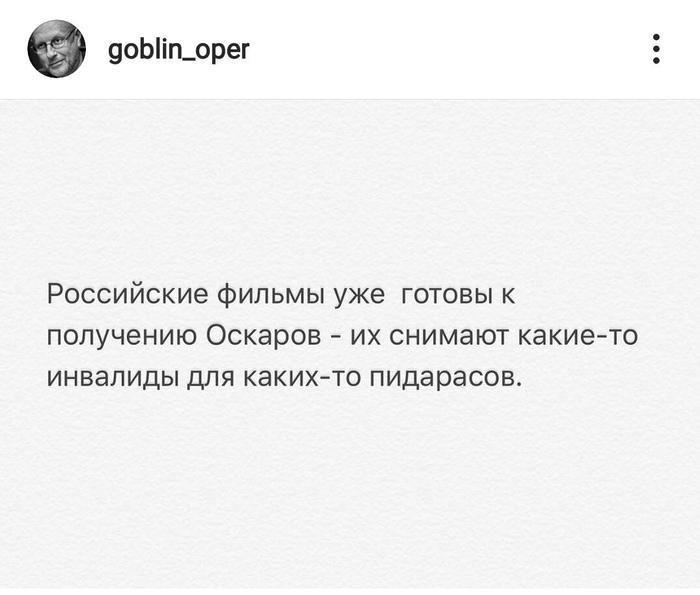 Гоблин о российском кино