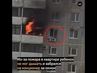 В Самаре пожарные спасли ребенка, который спрятался от огня на кондиционере